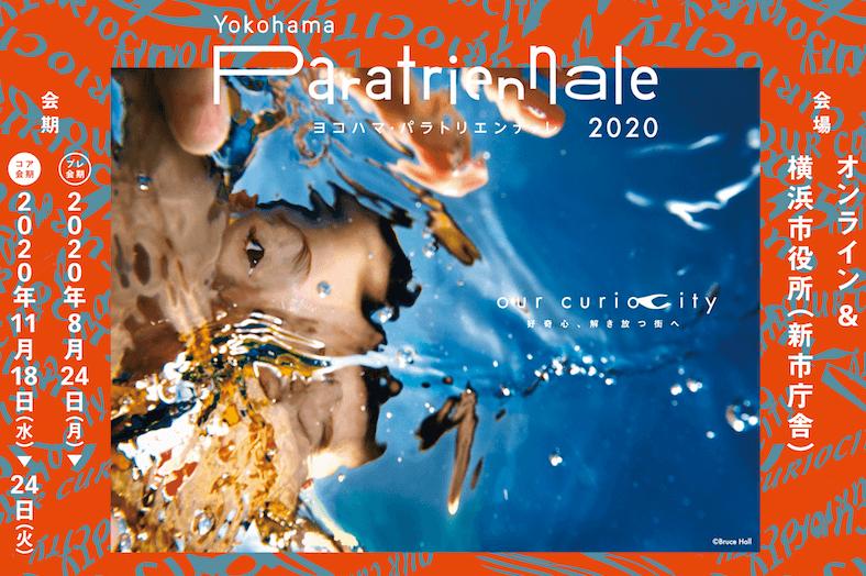 ヨコハマ・パラトリエンナーレ2020に参加する