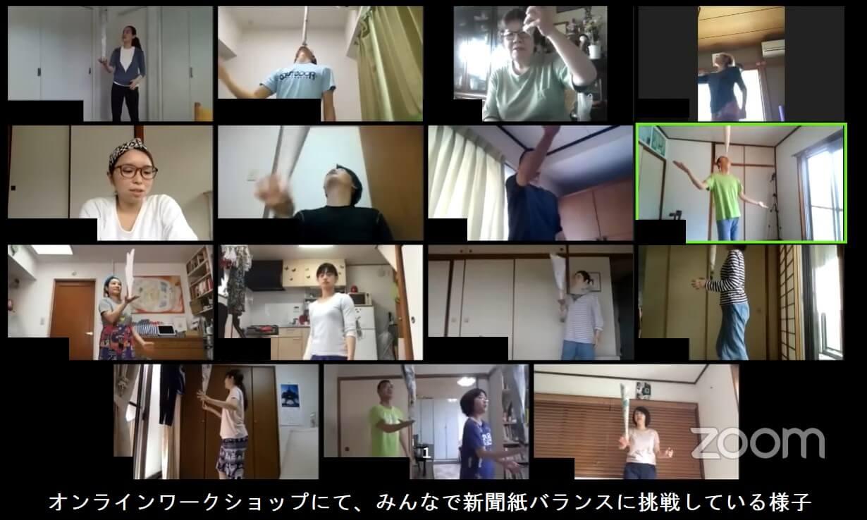 【ソーシャルサーカス】7/4 SLOW CIRCUS SCHOOL オンラインに参加する