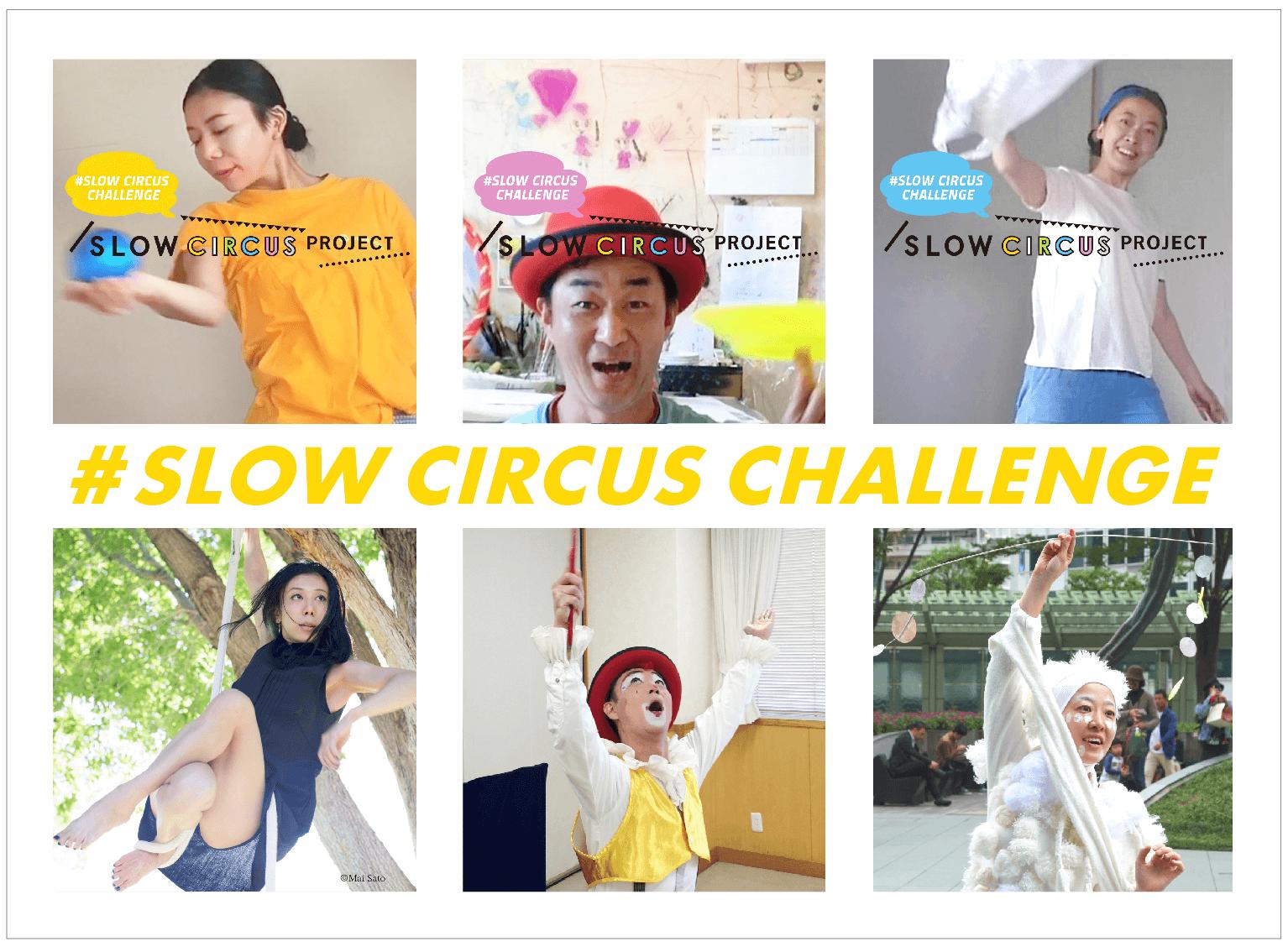 【オンライン企画】SLOW CIRCUS CHALLENGEに挑戦してみる