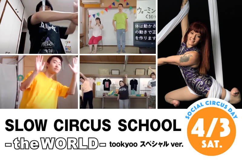 """JOIN TO """"SLOW CIRCUS SCHOOL  -The WORLD-  tookyoo Special version"""" (English)"""